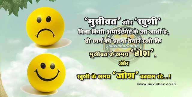 मुसीबत और खुशी - musibat aur khushi