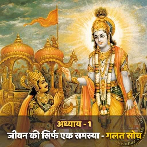 bhagwad-geeta