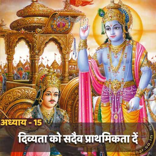 bhagwad-geeta-chepter15