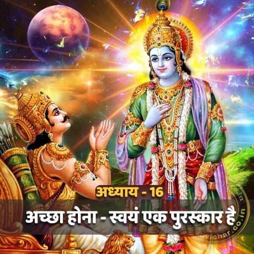 bhagwad-geeta-chepter16