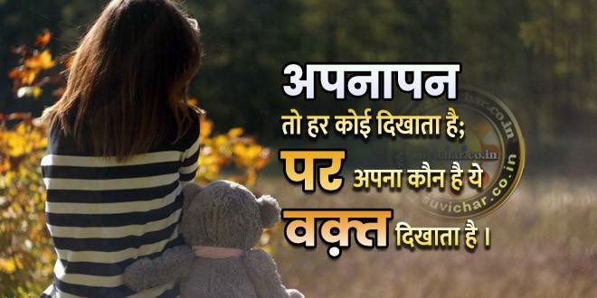 time attitude status in hindi - अपनापन तो हर कोई दिखाता है