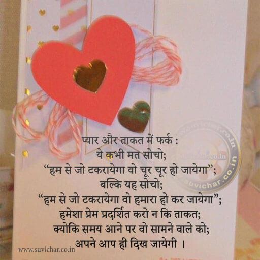 Pyar Aur Taqat Mein Fark