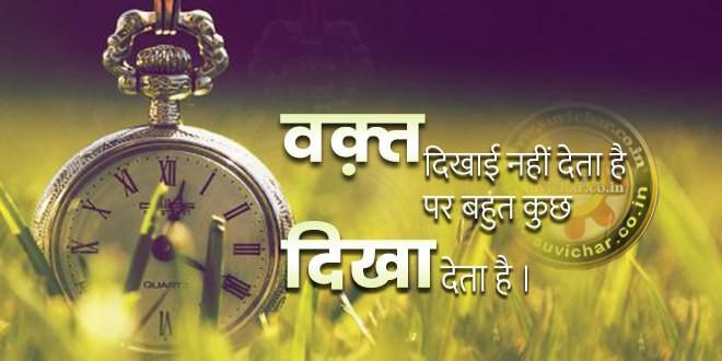 bad time sms in hindi - वक़्त दिखाई नहीं देता है पर बहुत कुछ दिखा देता है
