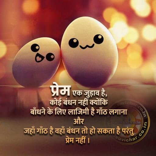 Prem Ek Judav Hai - प्रेम देना सबसे बड़ा उपहार