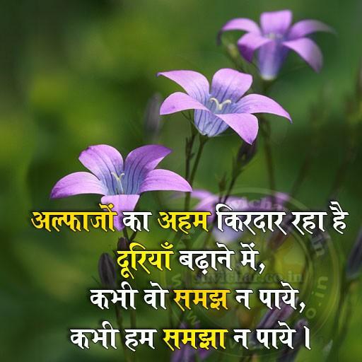 suvichar hindi