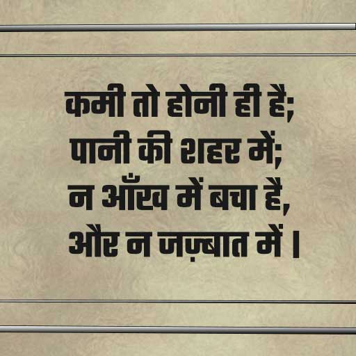 Latest awesome status in Hindi, Hindi Thoughts