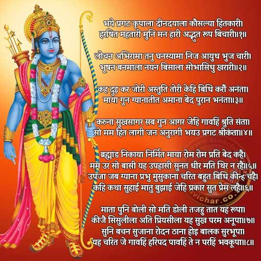 Ram Navmi - रामनवमी