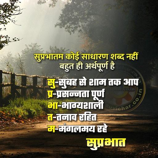 good morning sms hindi